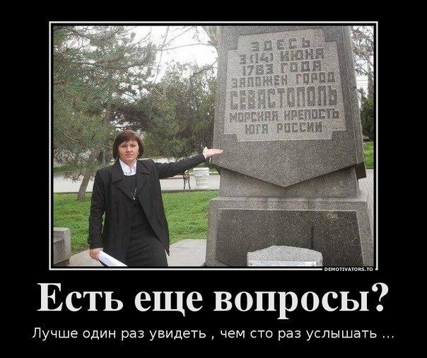06_luchsche_odin_raz_uvidet_Sevastopol