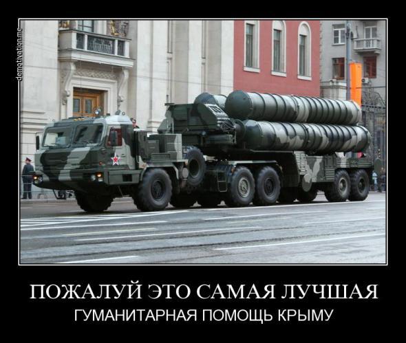 07_luchshaya_gumanitarnaya_pomosch_Krimu