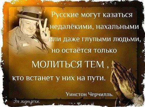 12_Cherchil_o_russkix