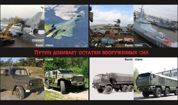 16_Putin_dobivaet_ostatki_VS