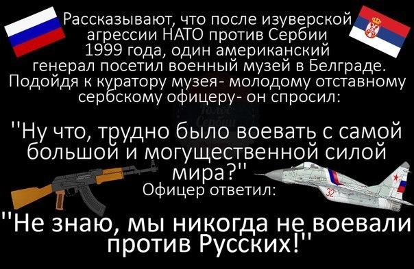 17_serbi_nikogda_ne_voevali_protiv_russkix