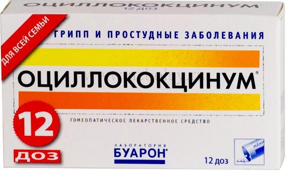 """""""Оциллококцинум"""" - что это такое на самом деле (12 фото)"""