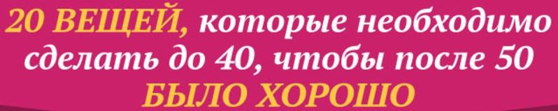20 zapovedej