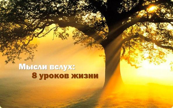 8_urokov_zhizni