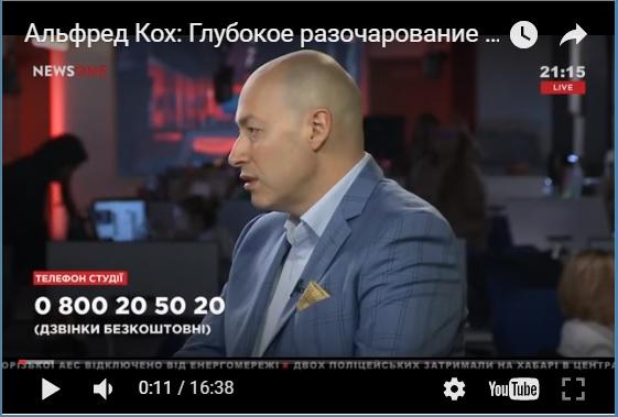 Альфред Кох: Глубокое разочарование от всей Украины (видео)