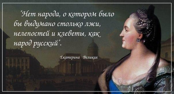 Ekaterina_velikaya_o_russkom_narode