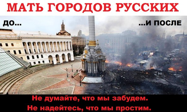 Kiev_mi_ne_zabudem_i_ne_prostim