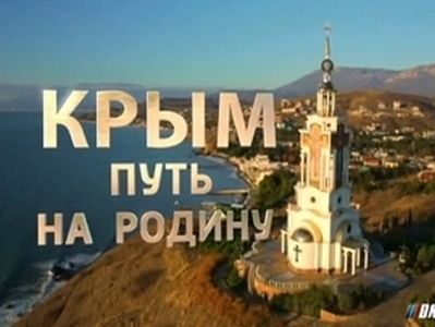 """Документальный фильм """"Крым. Путь на Родину"""""""