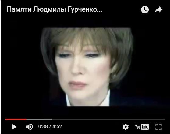 Памяти Людмилы Гурченко