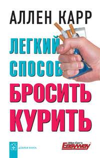 Legkiy_sposob_brosit_kurit_11367228.cover_200