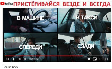 """Главное правило на дороге - """"Все За Всех"""" (видео)"""