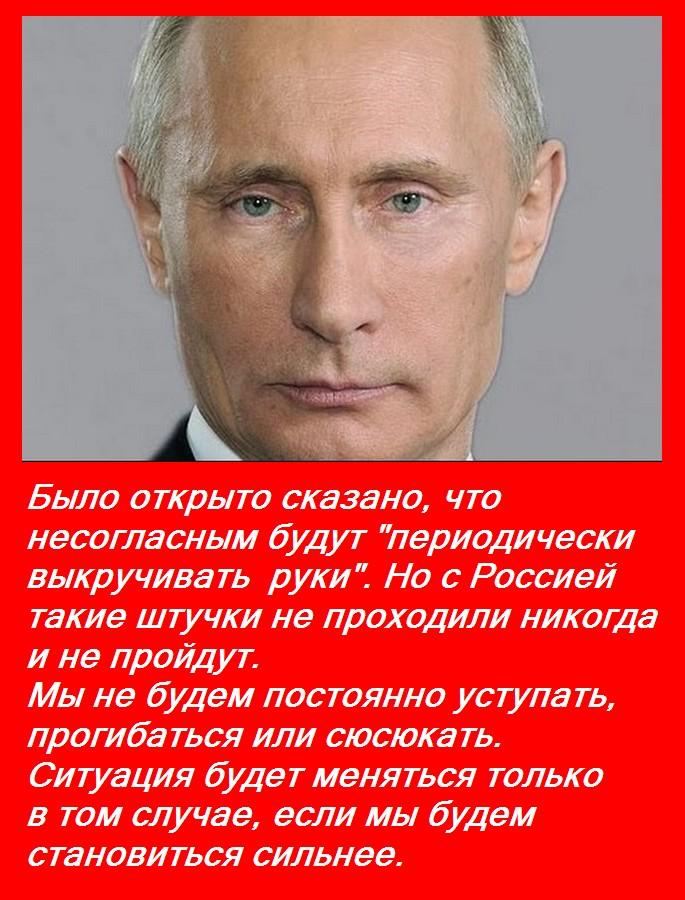"Коротко ""на злобу дня"" (200327: Путин о ""выкручивании рук"")"