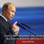 «Если Путин предлагает какой-то компромисс — сразу соглашайтесь…»