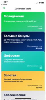 «Сбербанк» выпустил банковскую карту Visa, за которую не нужно платить