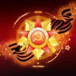 Основные даты Великой Отечественной войны. Окончание 2-й Мировой