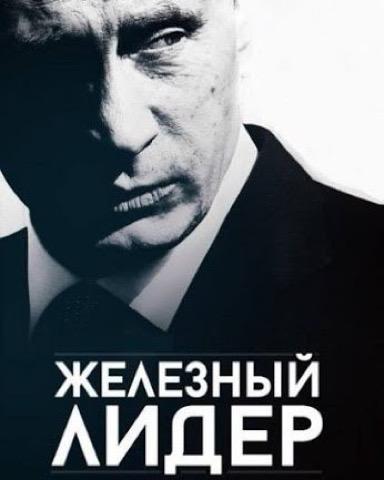 V.V.Putin russkie i nemci3