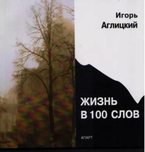 """""""Жизнь в 100 слов"""" (Игорь Аглицкий)"""