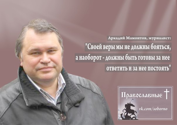 Почему Православие? (знаменитости о Православии, 21 фото)