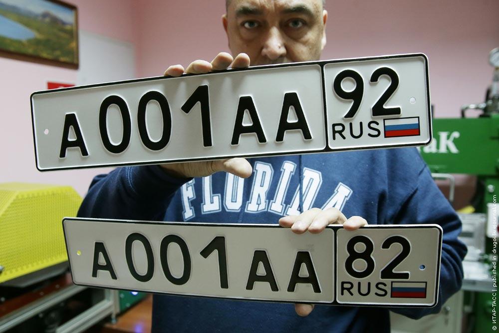В Москве приступили к изготовлению регистрационных номеров для автомобилей в Крыму