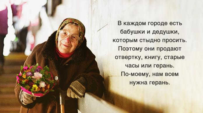 Истории, способные вернуть веру в человечество
