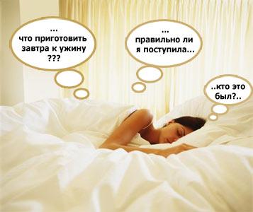 bespokoyat_misli_pered_snom