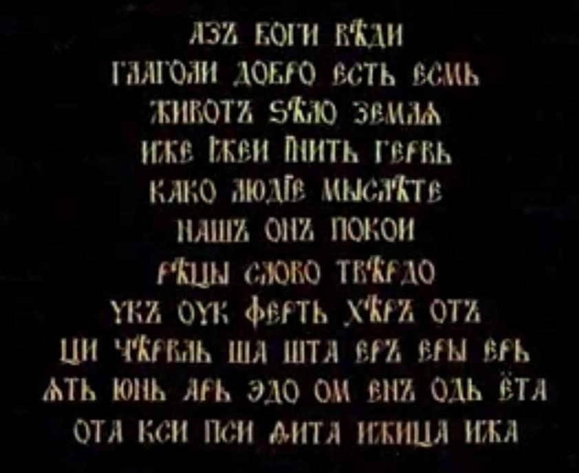 Тайна русского языка: азбучные истины и сенсационные открытия