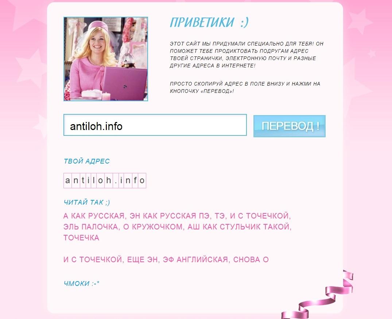 Сайт для отъявленных блондинок