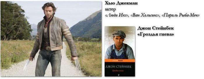 Любимые книги знаменитостей (39 фото)