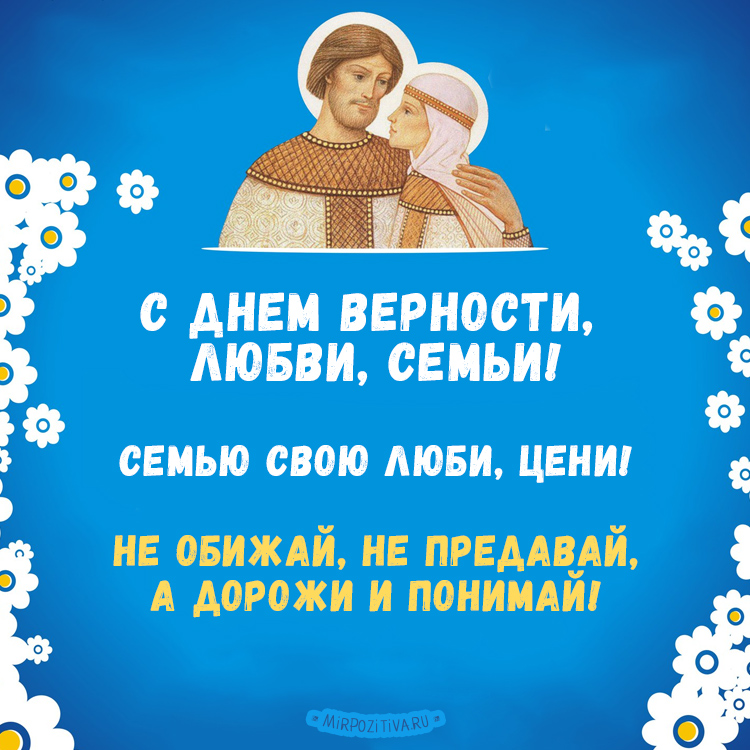 19 лучших открыток на день Петра и Февронии