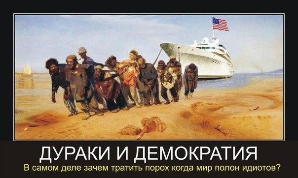 duraki_i_amerikanskaya_dermokratia