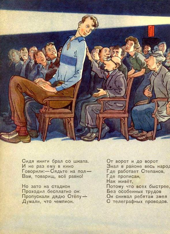 """Дядя Стёпа - милиционер"" (16 фото книжных страниц со стихами)"