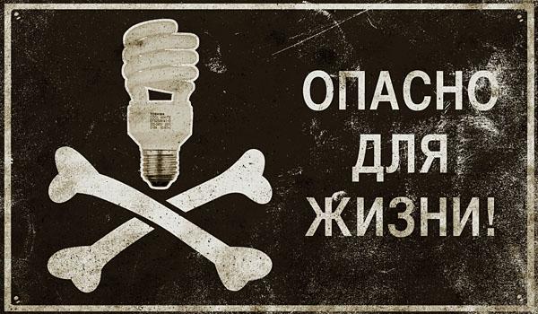 Огромный вред для здоровья от энергосберегающих ламп - это правда!