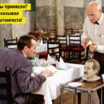 40 отвратительных секретов официантов, которые вы предпочли бы не знать (статья + 8 фото)