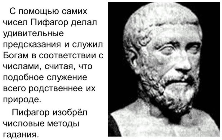 gadanie_piphagora3