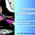 Правила безопасности при перевозке детей в автомобиле