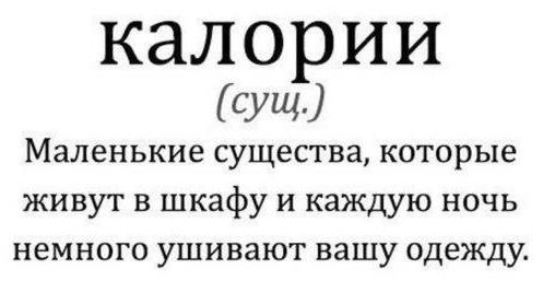 gde_zhivut_kalorii