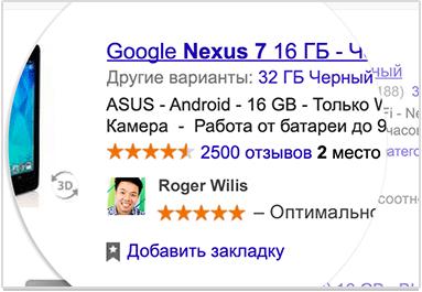 google_reklama_no_2