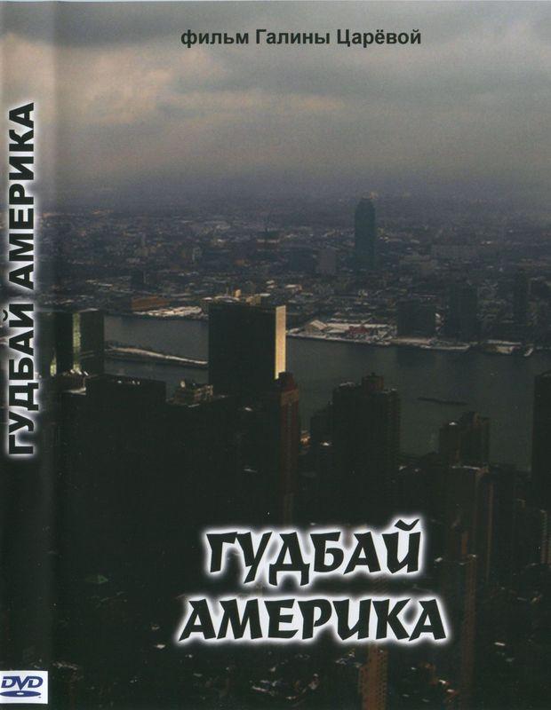 Гудбай, Америка! Рассказ эмигранта, вернувшегося из Америки (видео)