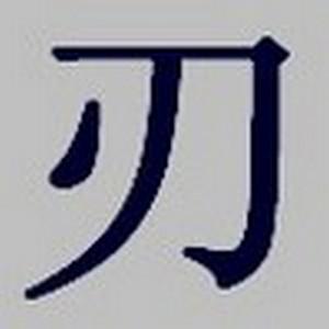 "Китайский иероглиф ""нож"""