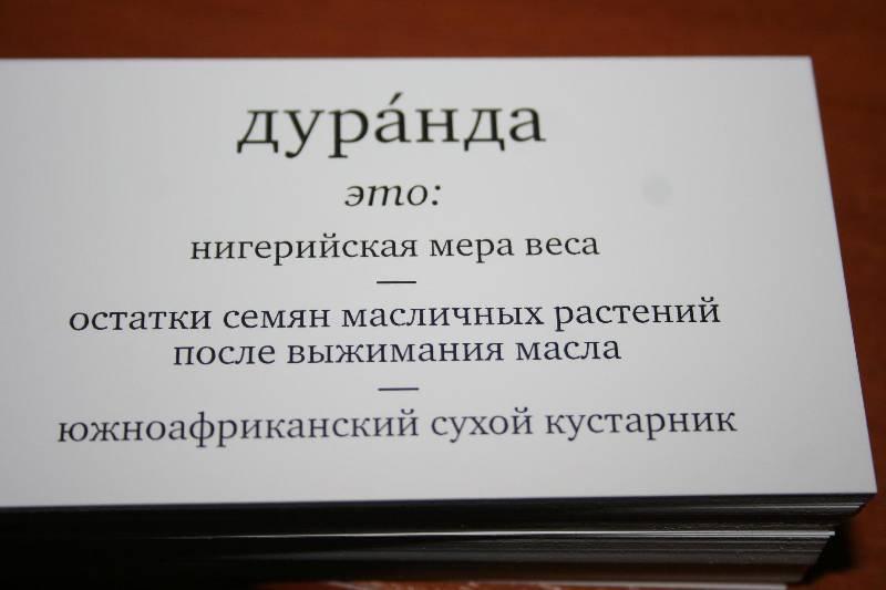 Нужные иностранные слова