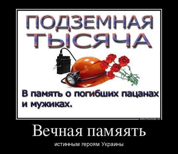 istinnie_geroi_Ukraini