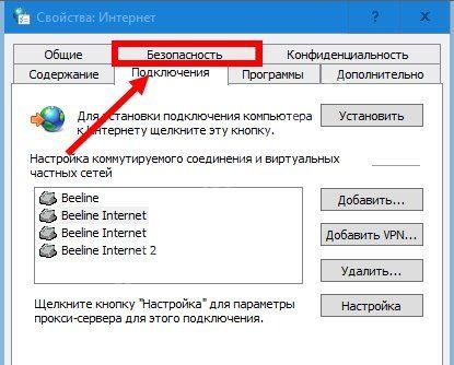 kak zablokirovat sajt 5