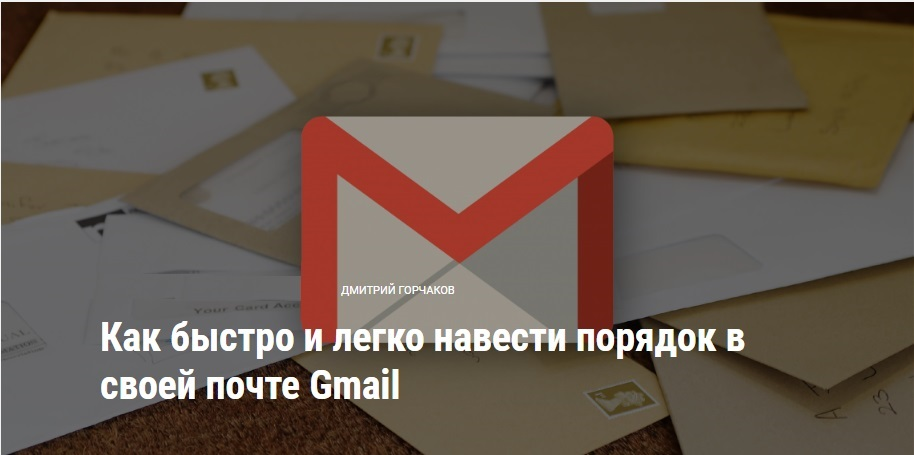 kak navesti poriadok v svoem gmail