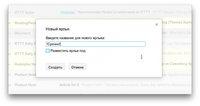 kak navesti poriadok v svoem gmail2