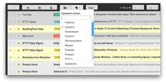 kak navesti poriadok v svoem gmail3