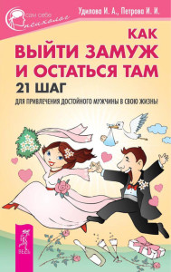 kak_viyti_zamuzh