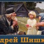 Древнерусские мотивы в живописи Андрея Шишкина (видео)