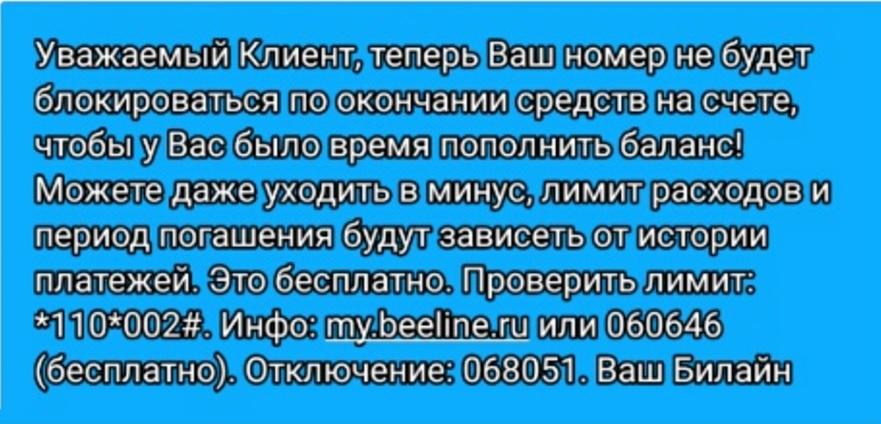 kreditnaja_jama_beeline
