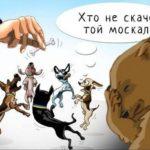 «Москальские» думки об украинской «революции» (статья + видео)