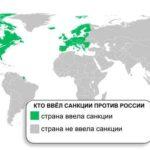 О санкциях, поддержанных «всем миром» (статья + 3 фото)